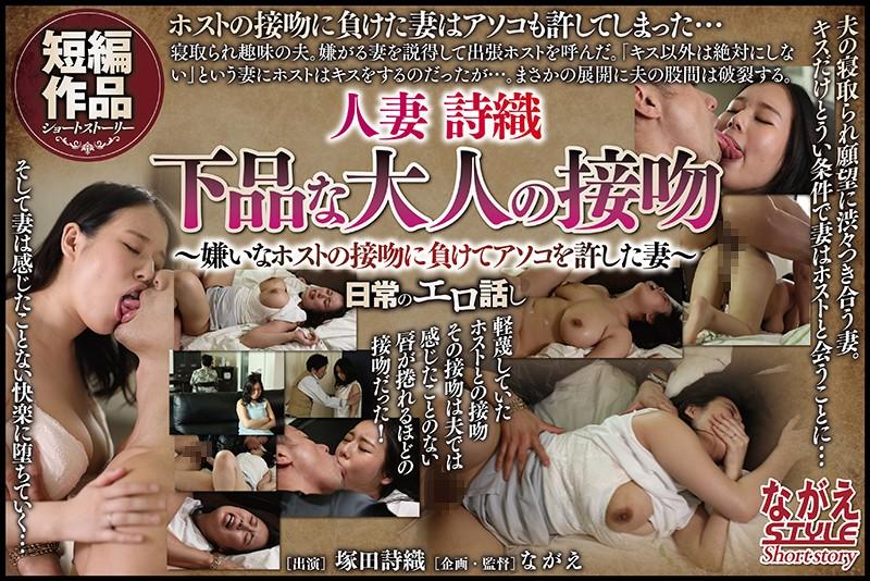 人妻 詩織 下品な大人の接吻 ~嫌いなホストの接吻に負けてアソコを許した妻~ 塚田しおり ジャケット画像