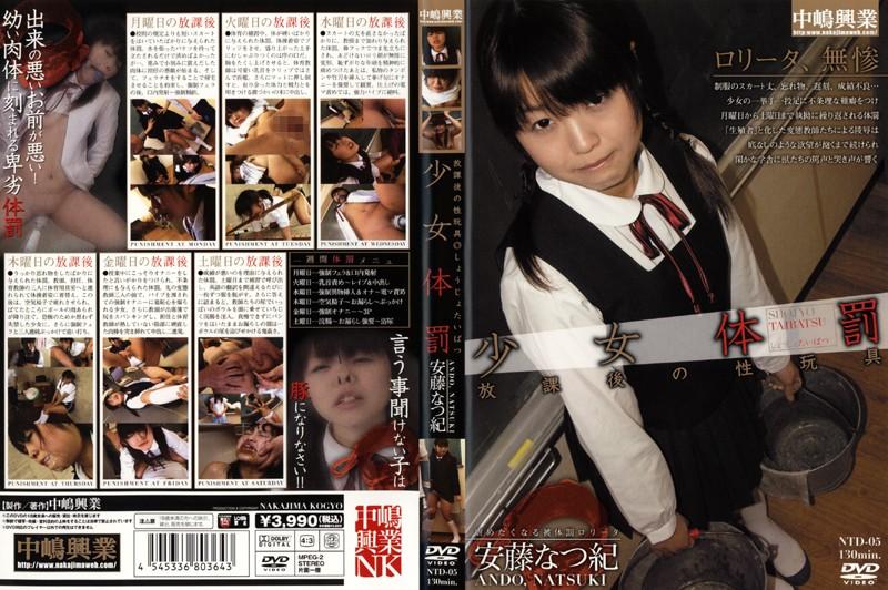 学校にて、真咲南朋(楓モモ、安藤なつ妃)出演の浣腸無料美少女動画像。少女体罰 安藤なつ紀