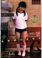 【半額対象】【独占】少女体罰6 向井ねね
