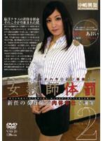 (ntd20)[NTD-020] 女教師体罰2 四ツ葉あおい ダウンロード