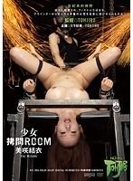 「少女・拷問ROOM 美咲結衣」のパッケージ画像