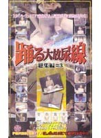 (ntp003)[NTP-003] 踊る大放尿線 総集編#3 ダウンロード