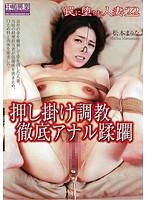罠に堕ちた人妻22松本まりな【ntrd-036】
