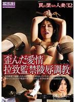 (ntrd00051)[NTRD-051] 罠に堕ちた人妻32 松島れん ダウンロード