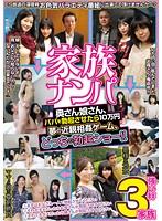 家族ナンパ 奥さん娘さん、パパを勃起させたら10万円 夢の近親相姦ゲーム、どっちの勃起ショー!! ダウンロード