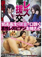 (ntsu00068)[NTSU-068] レズ援交 女子校生を現金で口説く真性レズビアンお姉さん ダウンロード