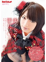(numa00002)[NUMA-002] 美少女アイドル 濡れマ○コ 成宮ルリ ダウンロード