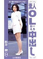 素人OL中出し 松井 一樹(24)
