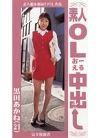 (nuv003)[NUV-003] 素人OL中出し 黒田 あかね(21) ダウンロード