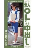 (nuv004)[NUV-004] 素人OL中出し 神田 さやか(24) ダウンロード