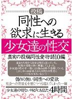 (nvfl00001)[NVFL-001] 投稿 同性への欲求に生きる少女達の性交 ダウンロード