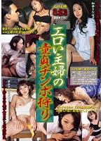 (nwbx00003)[NWBX-003] エロい主婦の童貞チンポ狩り ダウンロード