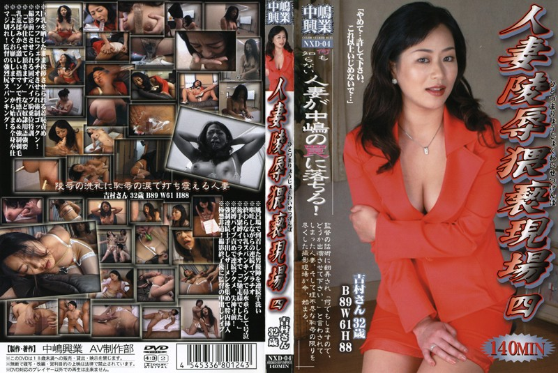 巨乳の人妻の辱め無料熟女動画像。人妻陵辱猥褻現場 四