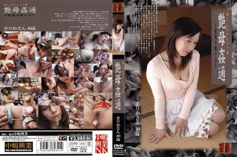 人妻のsex無料熟女動画像。艶母姦通 ~背徳の契り3~