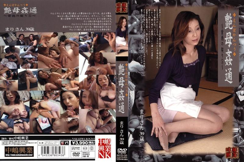 巨乳の人妻の縛り無料熟女動画像。艶母姦通 ~背徳の契り5~