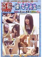 盗撮アングル 裸の女子校生7