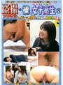 盗撮アングル 裸の女子校生8
