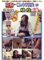 (nyj00010)[NYJ-010] 盗撮アングル 裸の女子校生10 ダウンロード