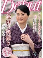 還暦で初撮り 桜木ゆか ダウンロード