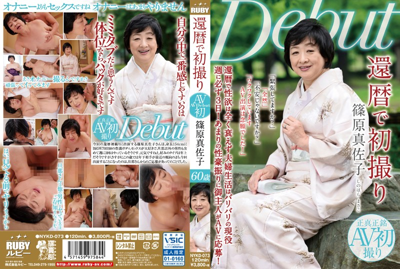 COMIC快楽天ビースト 2014年09月号