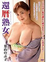 還暦熟女 葉山のぶ子 ダウンロード