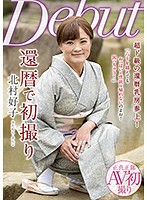 nykd00085[NYKD-085]還暦で初撮り 北村好子