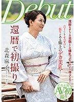 還暦で初撮り 北森麻子 ダウンロード