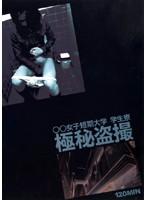 (nzyv001)[NZYV-001] ○○女子短期大学 学生寮 極秘盗撮 ダウンロード