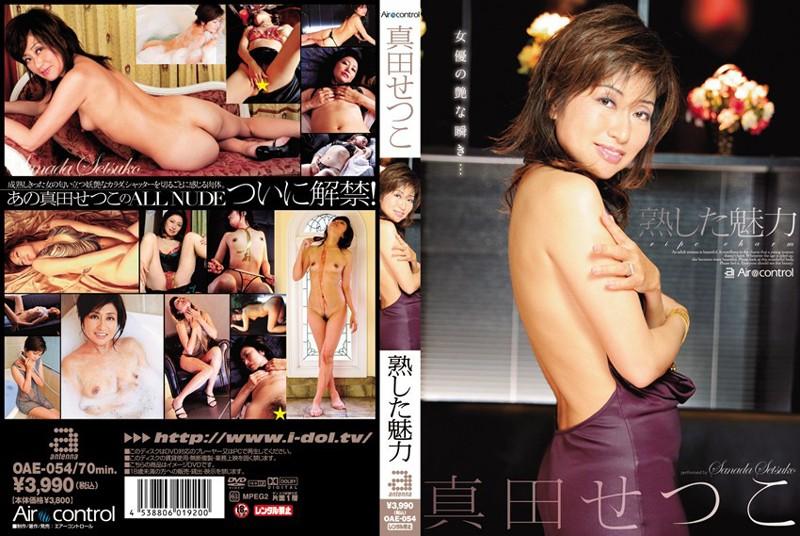 熟女、真田せつこ出演の無料動画像。熟した魅力 真田せつこ