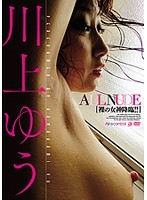 (oae00061)[OAE-061] ALL NUDE 川上ゆう ダウンロード