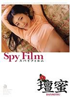 「Spy Film 壇蜜」のパッケージ画像