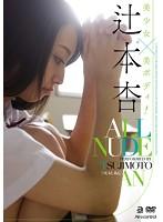「ALL NUDE 辻本杏」のパッケージ画像