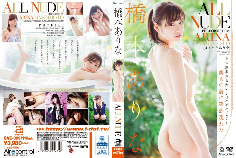 [OAE-099] ALL NUDE 橋本ありな OAE 独占配信