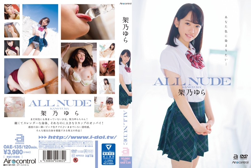ALL NUDE 架乃ゆら