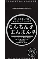 (oaz001)[OAZ-001] ちんちん♂ まんまん♀ ダウンロード
