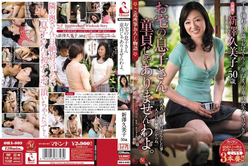 人妻、新澤久美子出演の騎乗位無料熟女動画像。お宅の息子さん童貞じゃありませんわよ!