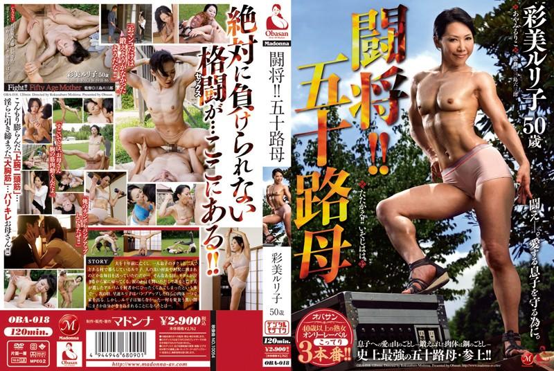 野外にて、五十路の人妻、彩美ルリ子出演の露出無料熟女動画像。闘将!