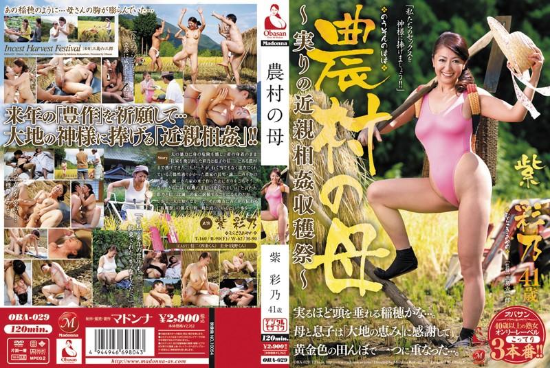 野外にて、人妻、紫彩乃出演の露出無料熟女動画像。農村の母 ~実りの近親相姦収穫祭~ 紫彩乃