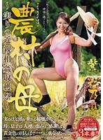 農村の母 〜実りの近親相姦収穫祭〜 紫彩乃 ダウンロード