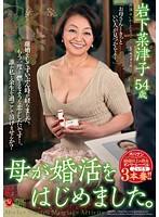 (oba00042)[OBA-042] 母が婚活をはじめました。 岩下菜津子 ダウンロード