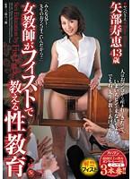 「女教師がフィストで教える性教育 矢部寿恵」のパッケージ画像