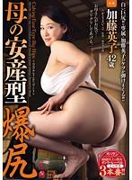 「母の安産型爆尻 加藤英子」のパッケージ画像