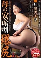 (oba00048)[OBA-048] 母の安産型爆尻 加藤英子 ダウンロード
