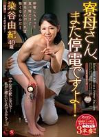 (oba00084)[OBA-084] 寮母さん、また停電ですよ! 染谷由紀 ダウンロード