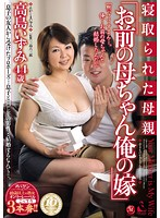 寝取られた母親 「お前の母ちゃん俺の嫁」 高島いずみ