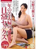 「年の差夫婦の日常セックス~年下夫と熟れた妻の燃えあがる営み~ 京野美麗」のパッケージ画像
