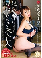 (oba00115)[OBA-115] 娘の旦那に寝取られた未亡人 矢吹京子 ダウンロード