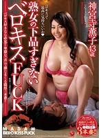 (oba00120)[OBA-120] 熟女の下品すぎないベロキスFUCK 神宮寺薫子 ダウンロード
