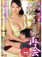 「近親相姦 母と二十年ぶりの再会 京野美麗」のパッケージ画像