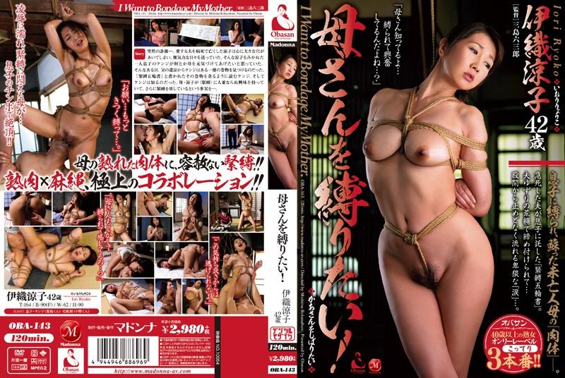 巨乳のお母さん、伊織涼子出演の近親相姦無料熟女動画像。母さんを縛りたい!